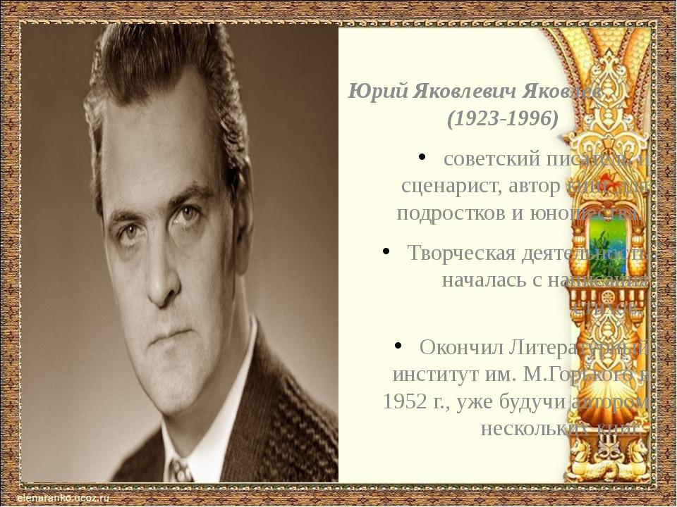 Юрий Яковлевич Яковлев (1923-1996) советский писатель и сценарист, автор кни...