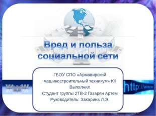 ГБОУ СПО «Армавирский машиностроительный техникум» КК Выполнил Студент группы