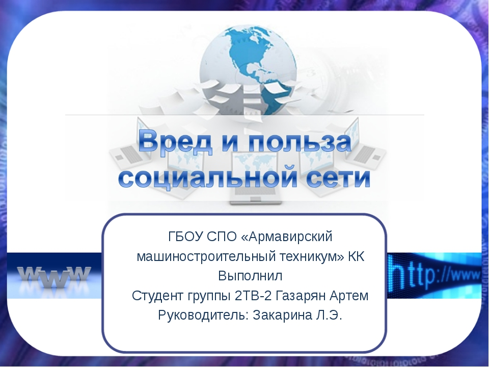 ГБОУ СПО «Армавирский машиностроительный техникум» КК Выполнил Студент группы...