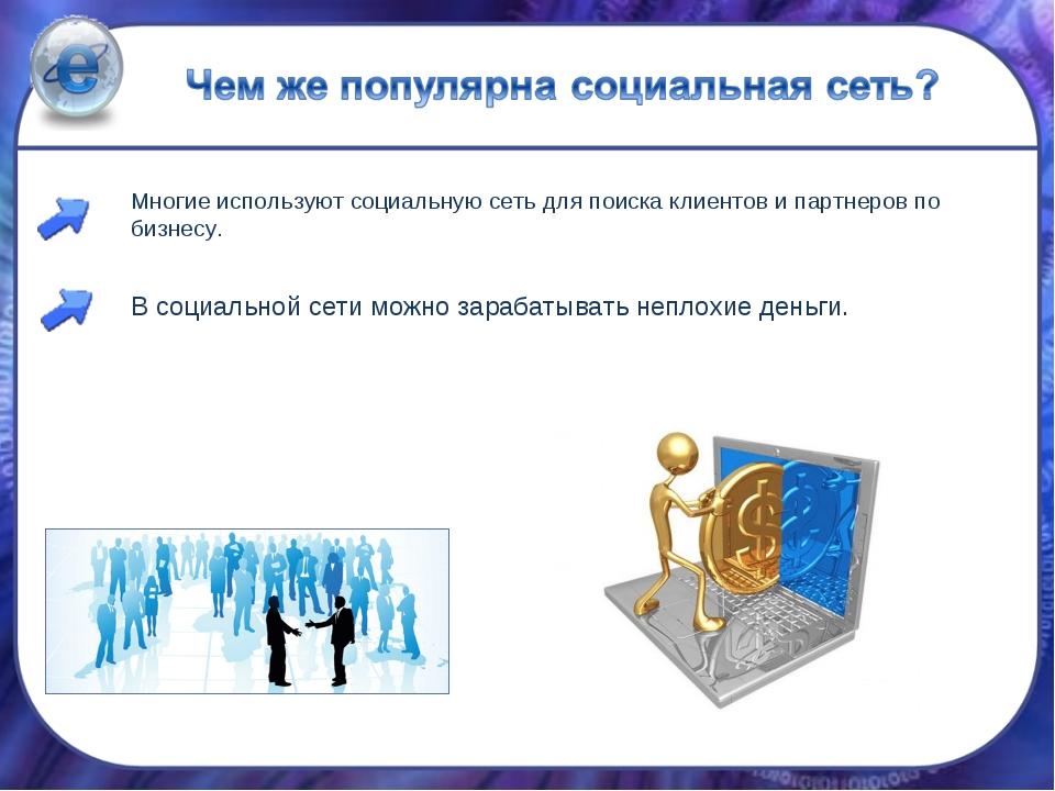 Многие используют социальную сеть для поиска клиентов и партнеров по бизнесу....