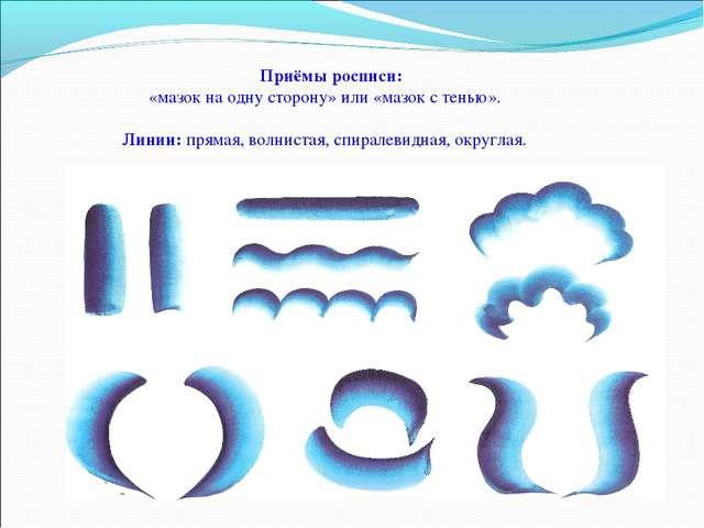 Приёмы росписи: «мазок на одну сторону» или «мазок с тенью». Линии: прямая,...