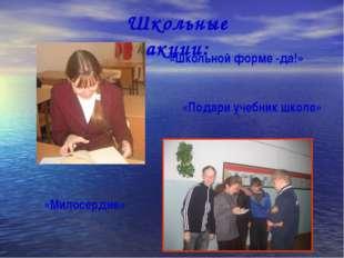 «Школьной форме -да!» Школьные акции: «Подари учебник школе» «Милосердие»