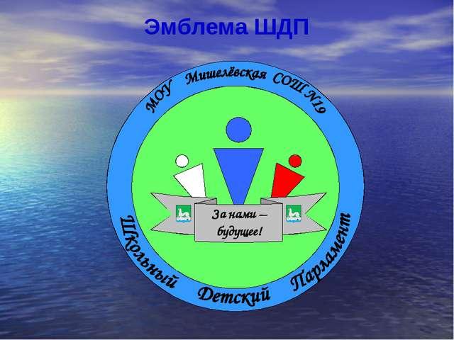 Эмблема ШДП