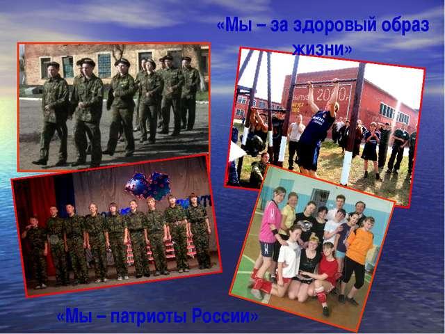 «Мы – патриоты России» «Мы – за здоровый образ жизни»