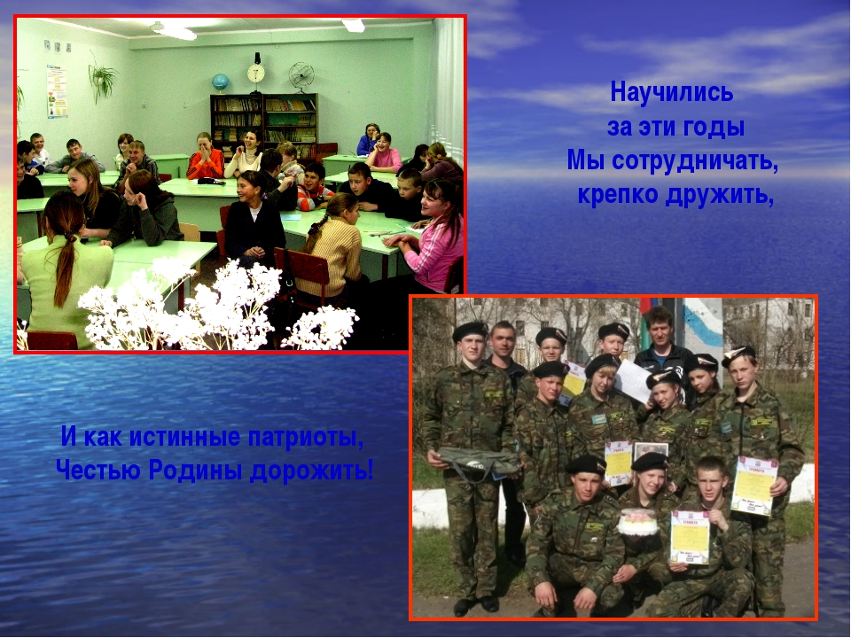 Научились за эти годы Мы сотрудничать, крепко дружить, И как истинные патриот...