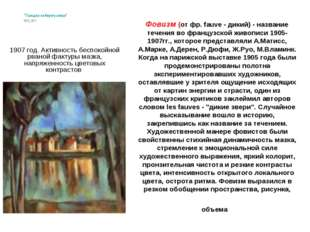 Фовизм (от фр. fauve - дикий) - название течения во французской живописи 1905