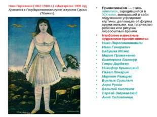 Нико Пиросмани (1862-1918г.г.) «Маргарита» 1909 год Хранится в Государственно
