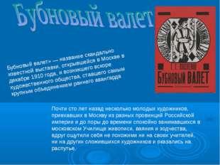 Бубновый валет» — название скандально известной выставки, открывшейся в Москв