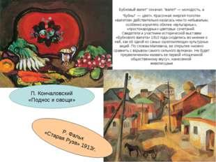 П. Кончаловский «Поднос и овощи» Р. Фальк «Старая Руза» 1913г. Бубновый валет