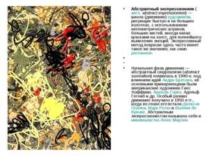 Абстрактный экспрессионизм (англ.abstract expressionism)— школа (движение)