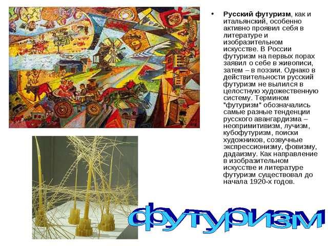 Русский футуризм, как и итальянский, особенно активно проявил себя в литерату...