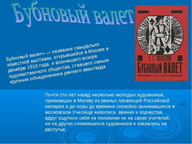 Бубновый валет» — название скандально известной выставки, открывшейся в Москв...