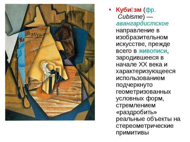Куби́зм (фр.Cubisme)— авангардистское направление в изобразительном искусст...