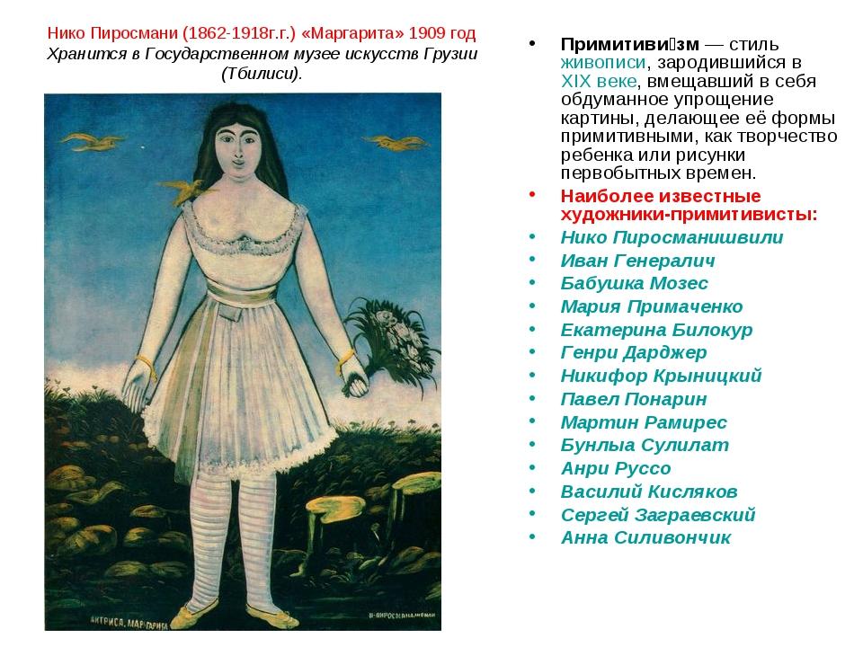 Нико Пиросмани (1862-1918г.г.) «Маргарита» 1909 год Хранится в Государственно...