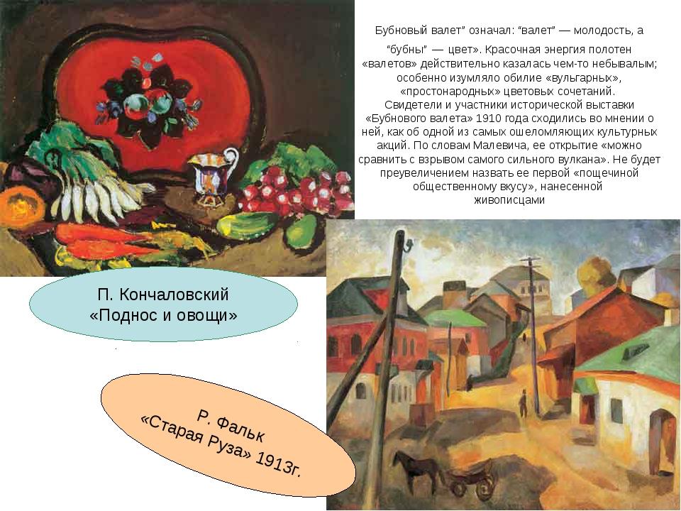 П. Кончаловский «Поднос и овощи» Р. Фальк «Старая Руза» 1913г. Бубновый валет...