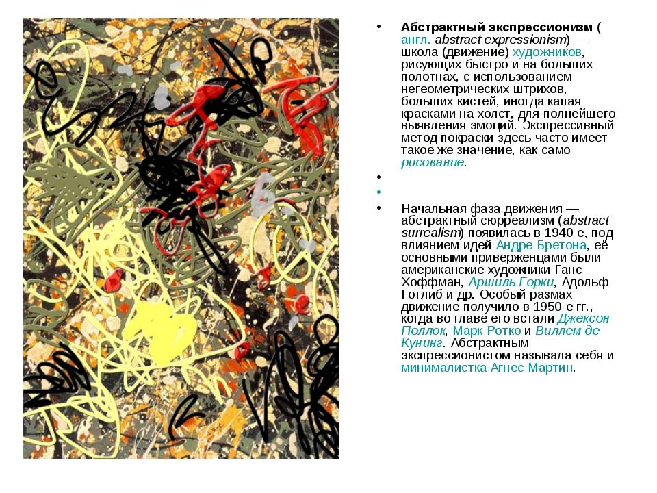 Абстрактный экспрессионизм (англ.abstract expressionism)— школа (движение)...