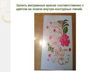 Залить витражные краски соответственно с цветом на эскизе внутри контурных ли