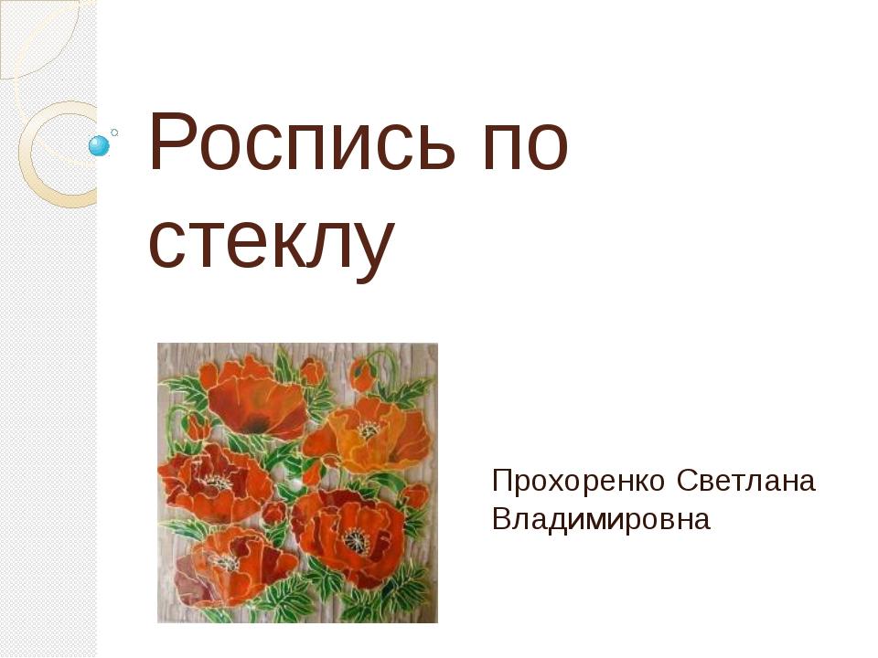 Роспись по стеклу Прохоренко Светлана Владимировна