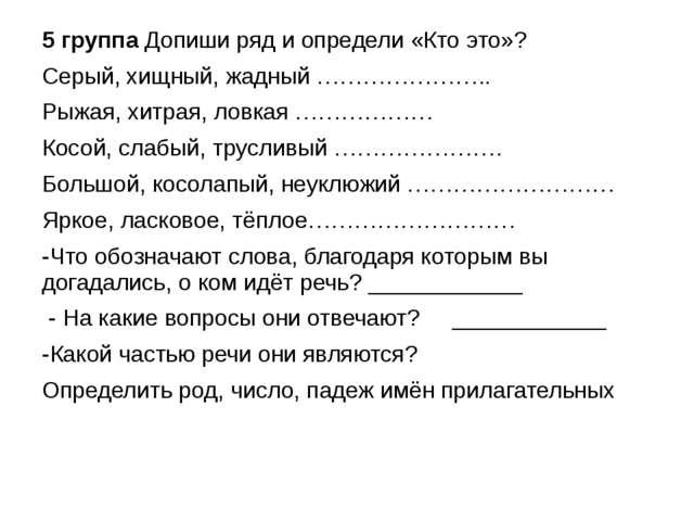 5 группа Допиши ряд и определи «Кто это»? Серый, хищный, жадный ………………….. Ры...