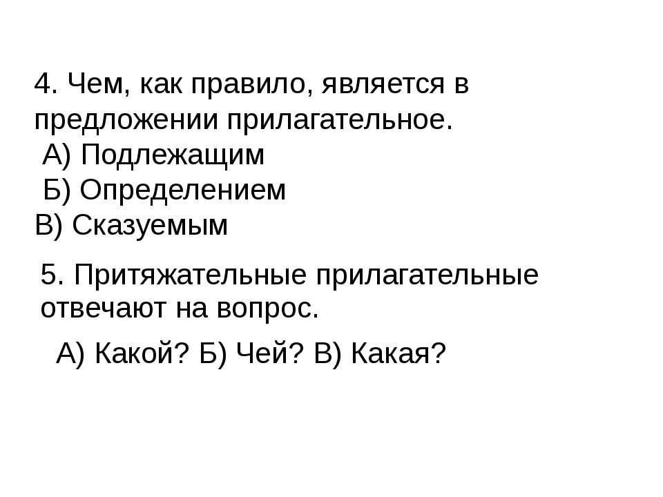 5. Притяжательные прилагательные отвечают на вопрос. А) Какой? Б) Чей? В) Ка...