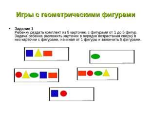 Игры с геометрическими фигурами Задание 1 Ребенку раздать комплект из 5 карто