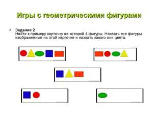 Игры с геометрическими фигурами Задание 2 Найти к примеру карточку на которой