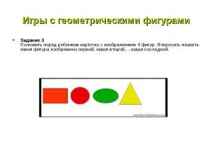 Игры с геометрическими фигурами Задание 3 Положить перед ребенком карточку с