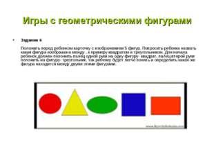 Игры с геометрическими фигурами Задание 4 Положить перед ребенком карточку с