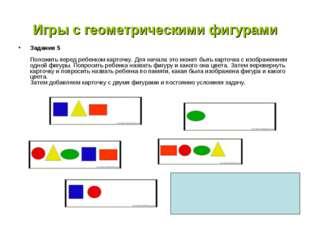 Игры с геометрическими фигурами Задание 5 Положить перед ребенком карточку. Д