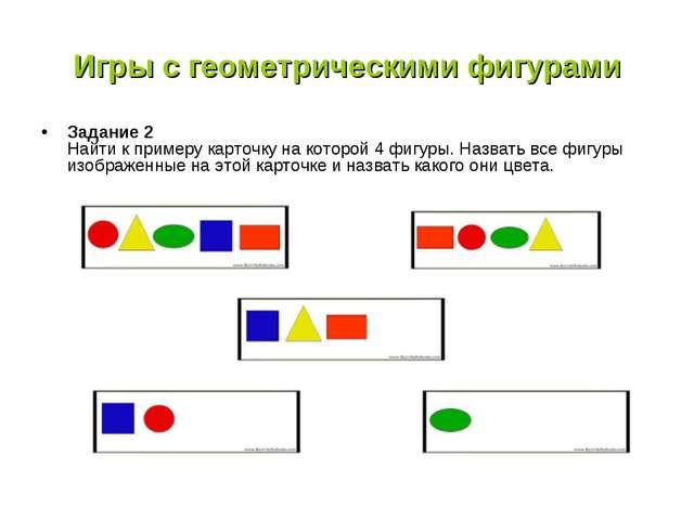 Игры с геометрическими фигурами Задание 2 Найти к примеру карточку на которой...