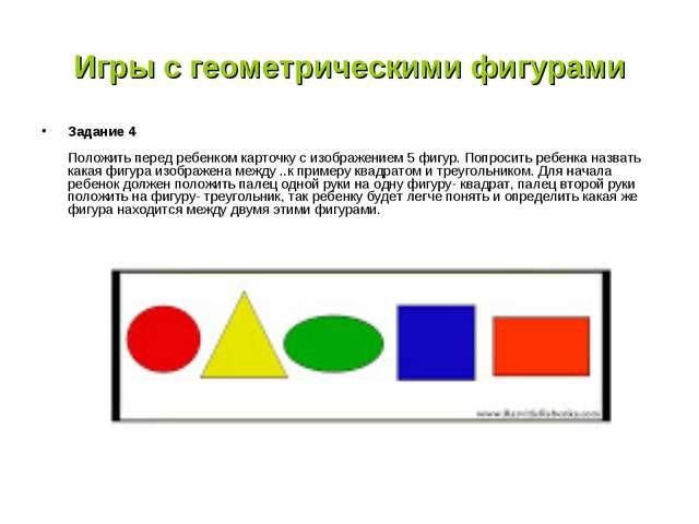 Игры с геометрическими фигурами Задание 4 Положить перед ребенком карточку с...