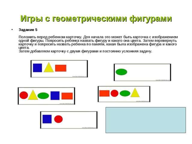 Игры с геометрическими фигурами Задание 5 Положить перед ребенком карточку. Д...