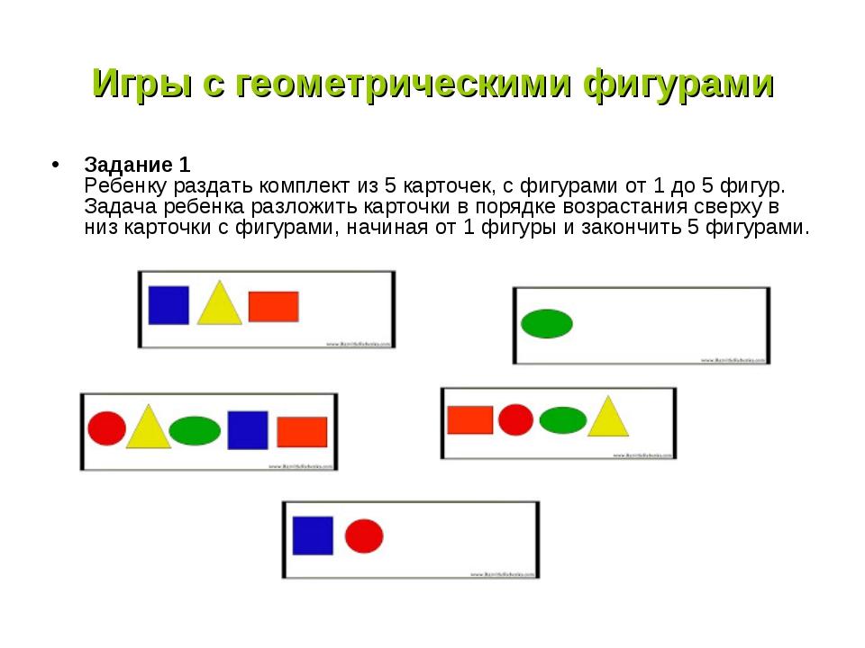 Игры с геометрическими фигурами Задание 1 Ребенку раздать комплект из 5 карто...