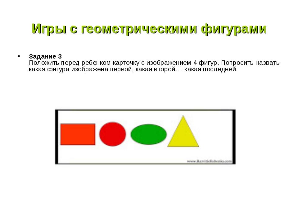 Игры с геометрическими фигурами Задание 3 Положить перед ребенком карточку с...