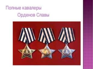 Полные кавалеры Орденов Славы