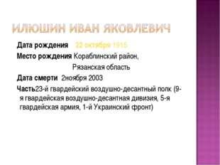 Дата рождения 22 октября1915 Месторождения Кораблинский район, Рязанская о
