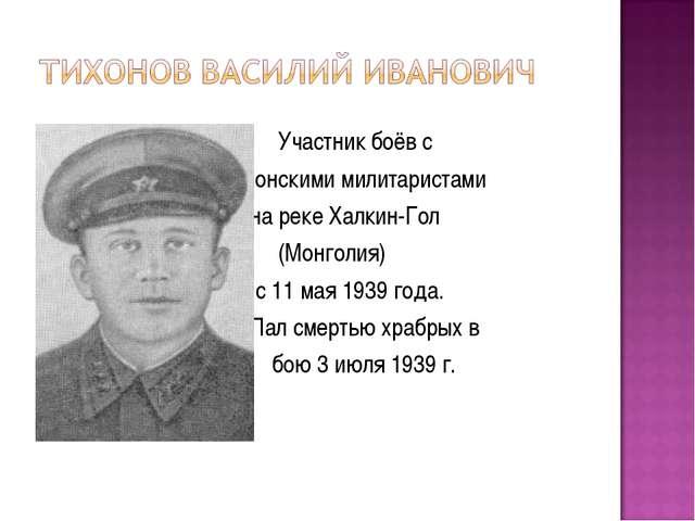Участник боёв с японскими милитаристами на реке Халкин-Гол (Монголия) с 11 м...