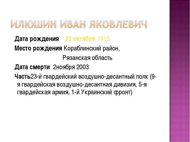 Дата рождения 22 октября1915 Месторождения Кораблинский район, Рязанская о...