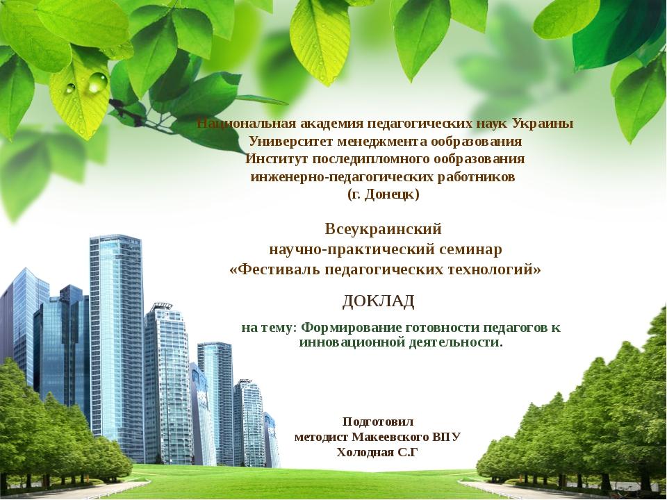 Национальная академия педагогических наук Украины Университет менеджмента ооб...