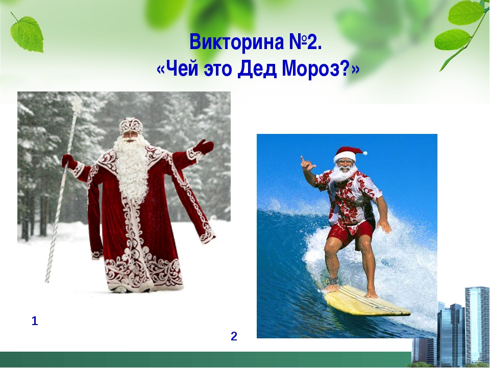 Викторина №2. «Чей это Дед Мороз?» 1 2