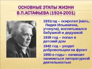 1931год – осиротел (мать, Лидия Ильинична, утонула), воспитывался бабушкой и