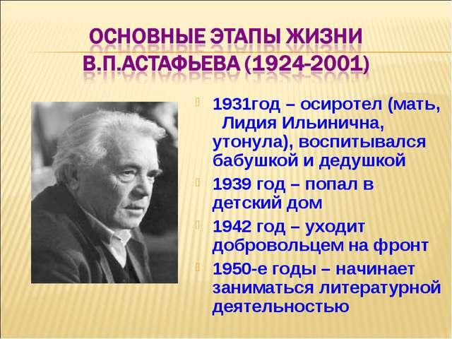 1931год – осиротел (мать, Лидия Ильинична, утонула), воспитывался бабушкой и...