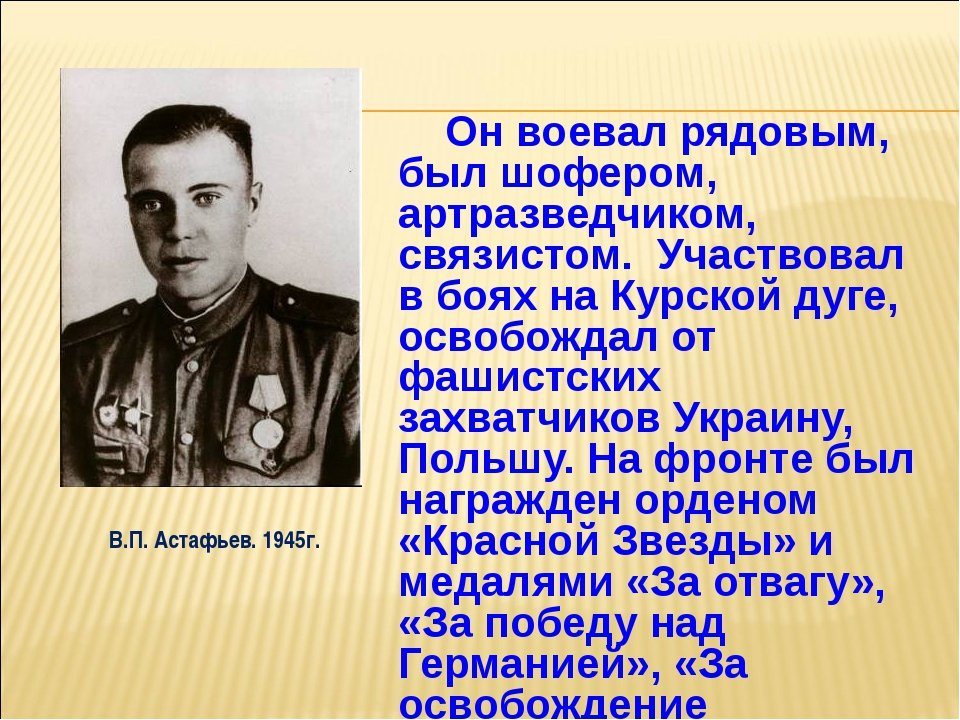 Он воевал рядовым, был шофером, артразведчиком, связистом. Участвовал в боях...