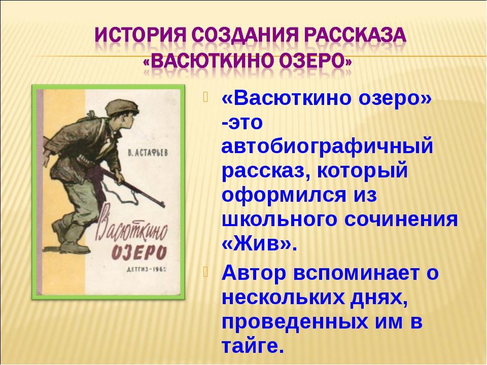 «Васюткино озеро» -это автобиографичный рассказ, который оформился из школьно...