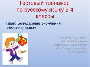 Тестовый тренажер по русскому языку 3-4 классы Составитель: Щипкова Наталья А