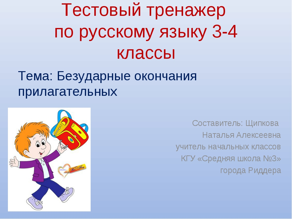 Тестовый тренажер по русскому языку 3-4 классы Составитель: Щипкова Наталья А...