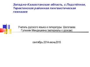 Западно-Казахстанская область, с.Подстёпное, Теректинская районная лингвистич