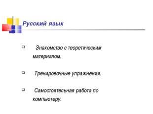 Русский язык Знакомство с теоретическим материалом. Тренировочные упражнения.