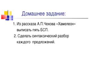 Домашнее задание: 1. Из рассказа А.П.Чехова «Хамелеон» выписать пять БСП. 2.