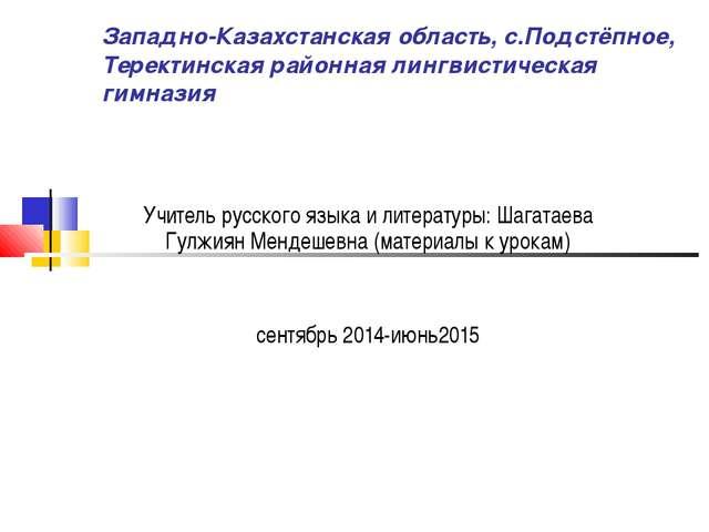 Западно-Казахстанская область, с.Подстёпное, Теректинская районная лингвистич...
